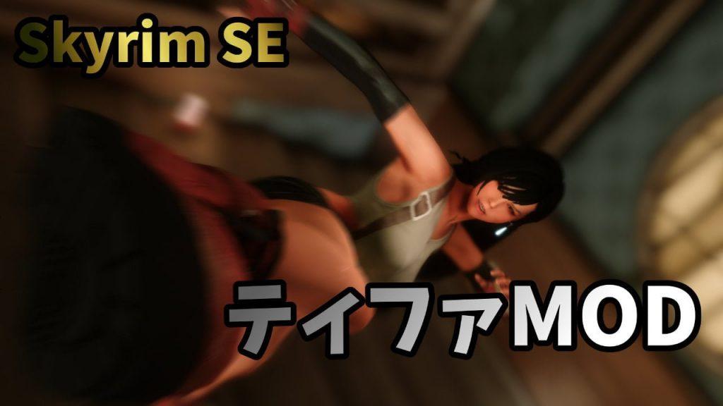 FF7:ティファ・ロックハート
