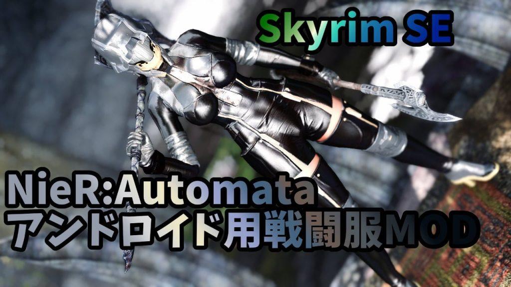 NieR Automata:戦闘服
