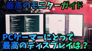 【2020版】最高のオススメPCゲーミングモニター