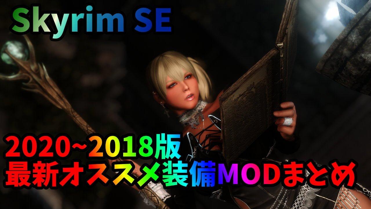 おすすめ スカイリム mod