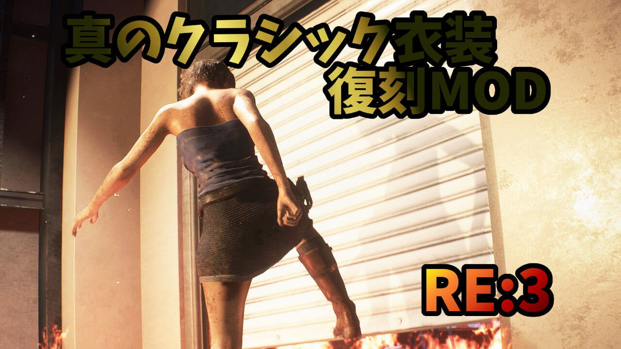 ハザード mod バイオ re3