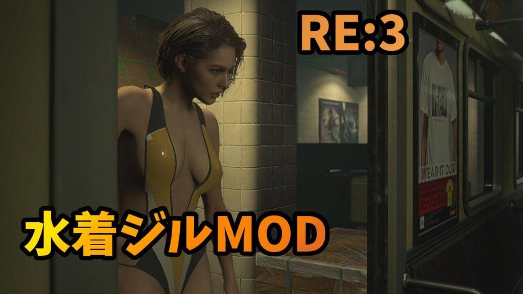 黄色の眩しい、Vタイプの水着MOD