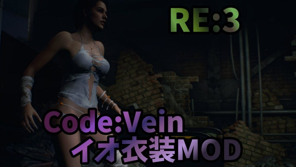 コードヴェイン イオ衣装MOD