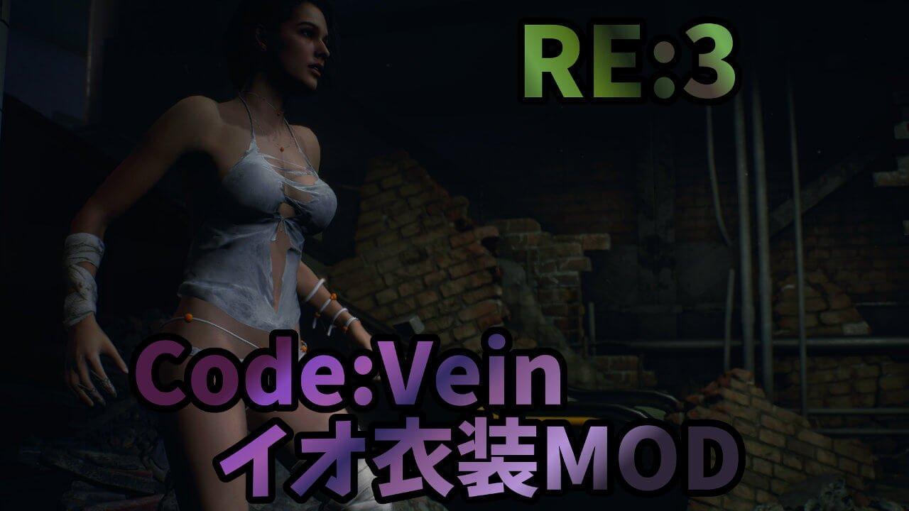 コード ヴェイン mod