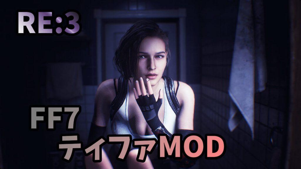 FF7 ティファ・ロックハート衣装MOD