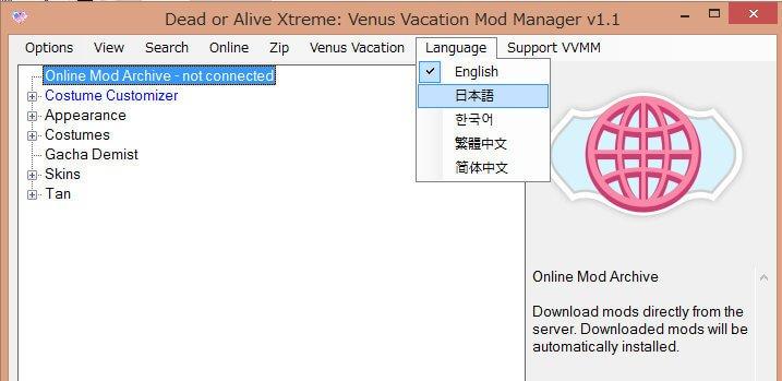 VVMMの言語設定